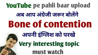 Use of bone of contention | Advance structure of English | अंग्रेजी बोलना सीखें.