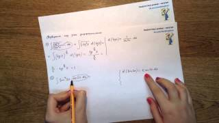Урок 2 Интегрирование при помощи подведения знак дифференциала