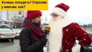 Как восстановиться и похудеть после праздников: советы минчан и Анжелики Пушновой