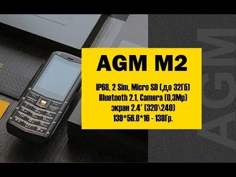AGM M2 - Латуха рассказывает (распаковка + изучение)
