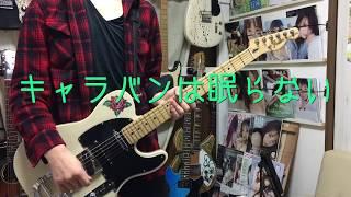 乃木坂46「キャラバンは眠らない」Guitar Cover