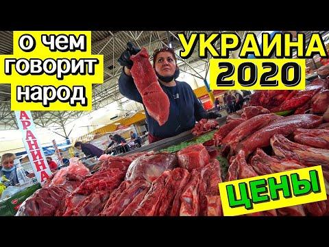 ЦЕНЫ ШОК!!! ОТКРЫЛИ РЫНКИ УКРАИНА!!! КАК МОЖНО ВЫЖИТЬ? ОДЕССА 2020
