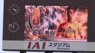 2015.6.20 清水エスパルスvsヴァンフォーレ甲府 IAIスタジアム日本平.