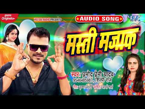 #Rap Song - मस्ती मज़ाक | #Pramod Premi Yadav | Shilpi Raj | Masti Majak | New Bhojpuri Song 2020