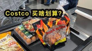 打卡上海Costco开市客,买啥便宜?China's Costco【剁手风向标】