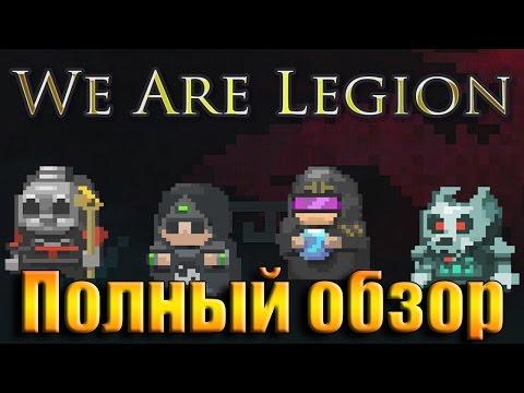 We Are Legion - Полный обзор игры на русском языке