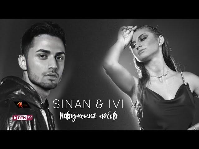 SINAN & IVI - Nevazmozhna lyubov / Невъзможна любов