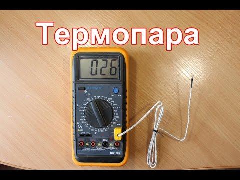 Как на мультиметре проверить температуру