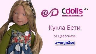 Кукла Цвергназе Бети