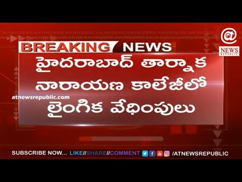 Sexual Harassment At Hyderabad Tarnaka Narayana College | Exclusive Live || At News Republic