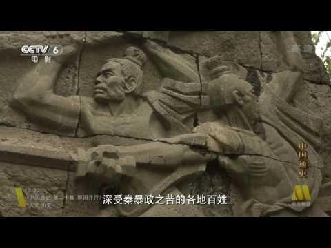 中国通史 General History of China E019 2013 HDTV 720p 楚汉相争