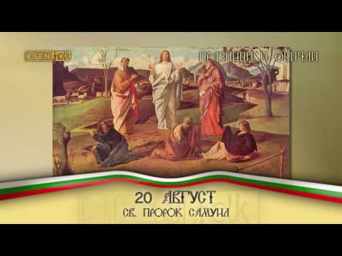 Празници и обичаи // 20.08.2016 - Св. Пророк Самуил