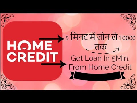 Get Loan In 5Min. From Home Credit With Proof - YouTube