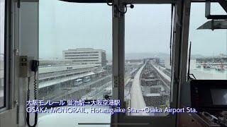 【前方車窓】大阪モノレール 蛍池→大阪空港駅 【Front window view】OSAKA MONORAIL, Hotarugaike Sta.→Osaka Airport Sta.