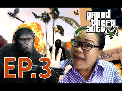 มนุษย์ป้า เล่นเกมส์ GTA V (18+) ภาค 3