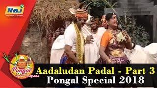 Aadaludan Padal | Part 3 | Pongal Special 2018