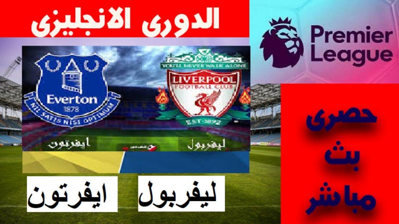 مشاهدة مباراة ليفربول وإيفرتون بث مباشر اليوم بتاريخ 21-06 ...
