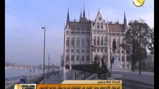 البرلمان الأوروبي يحذر المجر من استفتاء تجريه بشأن توزيع اللاجئين على دول الاتحاد الأوروبي