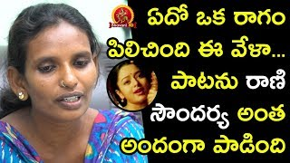 Village Singer Rani Sings Edo Oka Raagam Pilichindi - Village Singer Rani Interview - Swetha Reddy