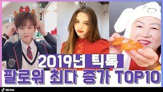 [인기 틱톡커] 2019년 틱톡 팔로워 최다 증가 틱톡커 Top10