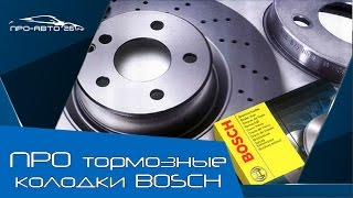 ПРО Тормозные диски Bosсh