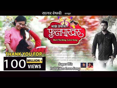 (माझे प्रेमाचे फुल पाखरू) Maje Premache Fullpakhatu Video Song ( 2019) By Sagar Randhvavi 9892106903