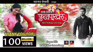 MAJHE PREMACHE FULPAKHARU /video full song / 2019 present by sagar randhvavi 9892106903 / 7447868186