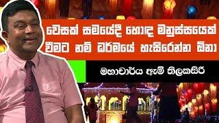 වෙසක් සමයේදී හොඳ මනුස්සයෙක් වීමට නම් ධර්මයේ හැසිරෙන්න ඕනා   Piyum Vila   17-05-2019   Siyatha TV Thumbnail