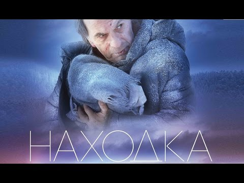 Фильмы 2015 русские новинки - Находка.