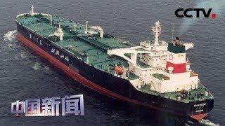 [中国新闻] 伊朗扣押一艘船只 指其涉嫌走私燃料 | CCTV中文国际