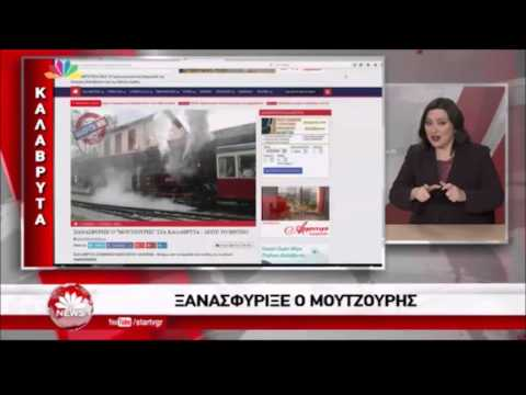 KALAVRYTA NEWS -  STAR CHANNEL