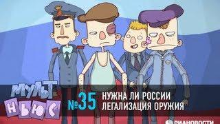 МультНьюс #35: о границах самообороны, или Нужна ли России легализация оружия