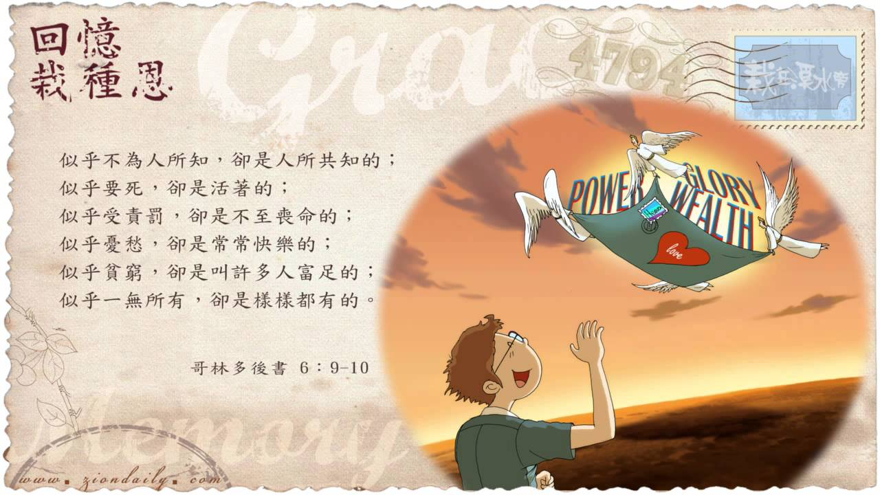 Image result for 信靠上帝丶舍己为人丶持守善良。