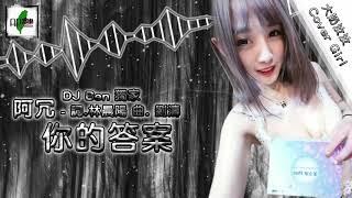 🎵Ap娛樂🎵 阿冗 - 你的答案【DJ Remix 勁爆嗨曲 🎧】