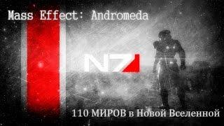 MASS EFFECT: ANDROMEDA [Обзор и мнение] Подробности