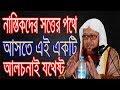 (Jumuar Khutbah) The importance of justice in the present world (Mawlana Sayed Kamal Uddin Jafri)