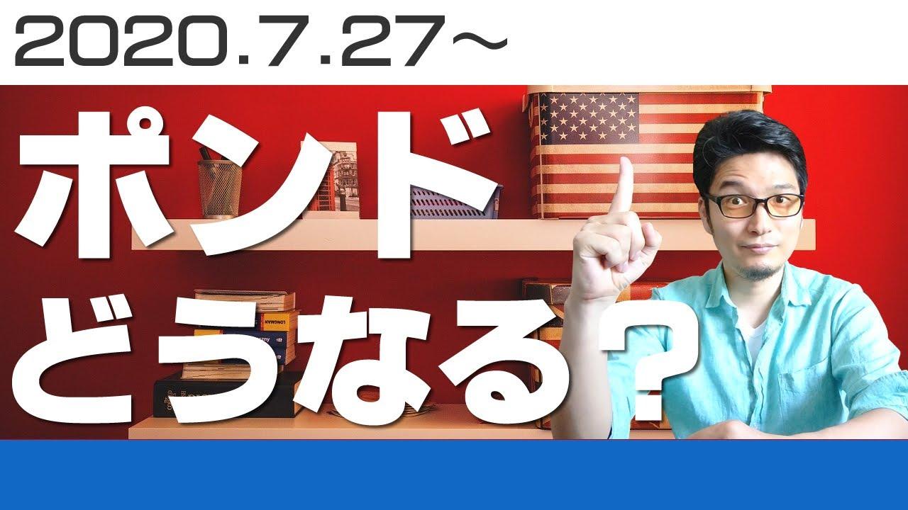 2020 予想 ポンド 円