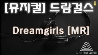 [뮤지컬] 드림걸스 - Dreamgirls [MR]