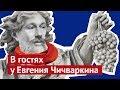 Евгений Чичваркин про Навального, дорогое вино и выборы