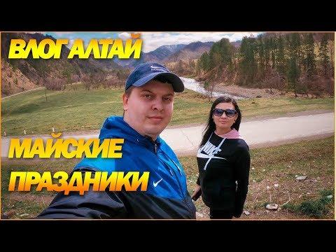 Влог Алтай. Майские праздники 2019. Чемал. Белокуриха-2.