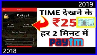 हर 2 मिनटों में कमाओ ₹20+₹20+₹20 रूपए PayTM Cash बिल्कुल फ्री !! #subscribenow latest 2018 android a