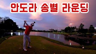안도라 송별 골프 라운딩