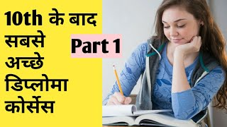 Best Short time diploma courses after 10th / SSC | diploma after 10 th / SSC By Chenstalk,  Part 1