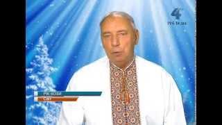 2015 рік буде вирішальним для України, каже астролог Іван Круп'як