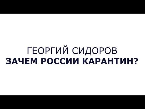Георгий Сидоров  Зачем России карантин?