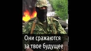 Сбор денег для народного ополчение Донбасса для победы фашизма!