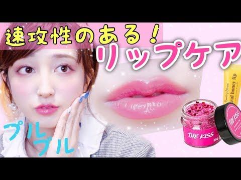 【リップケア】速攻プルプル唇の作り方♡お気に入りのケアと保湿系リップの紹介【リピ買い】