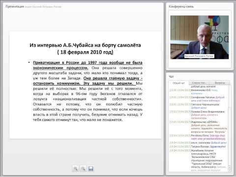 Приватизация в России: современные оценки