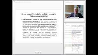 Приватизация в России: современные оценки(, 2013-09-25T10:57:40.000Z)