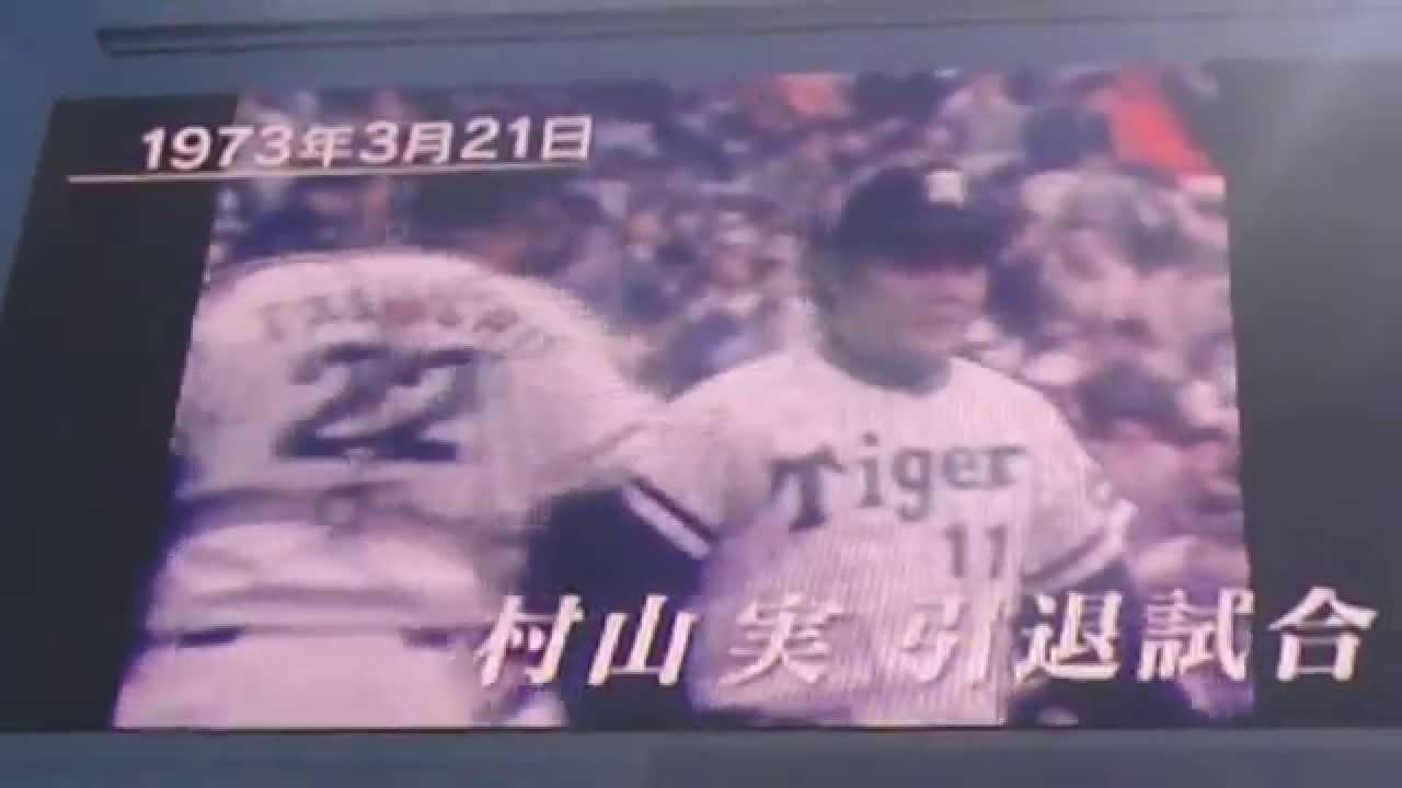 阪神タイガース「永久欠番デー」...
